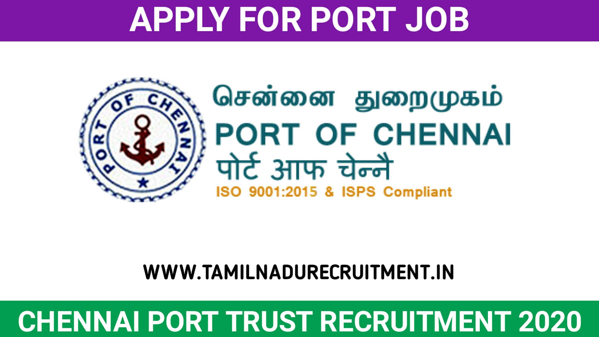 Photo of Chennai Port Trust recruitment 2020 – Deputy Traffic Manager & Senior Deputy Director posts – Apply Now